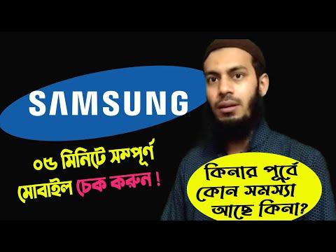 আপনার স্যামসাং ফোনটি আসল না নকল। চেক করা শিখুন । How To Check Samsung Phone is Original or Fake?
