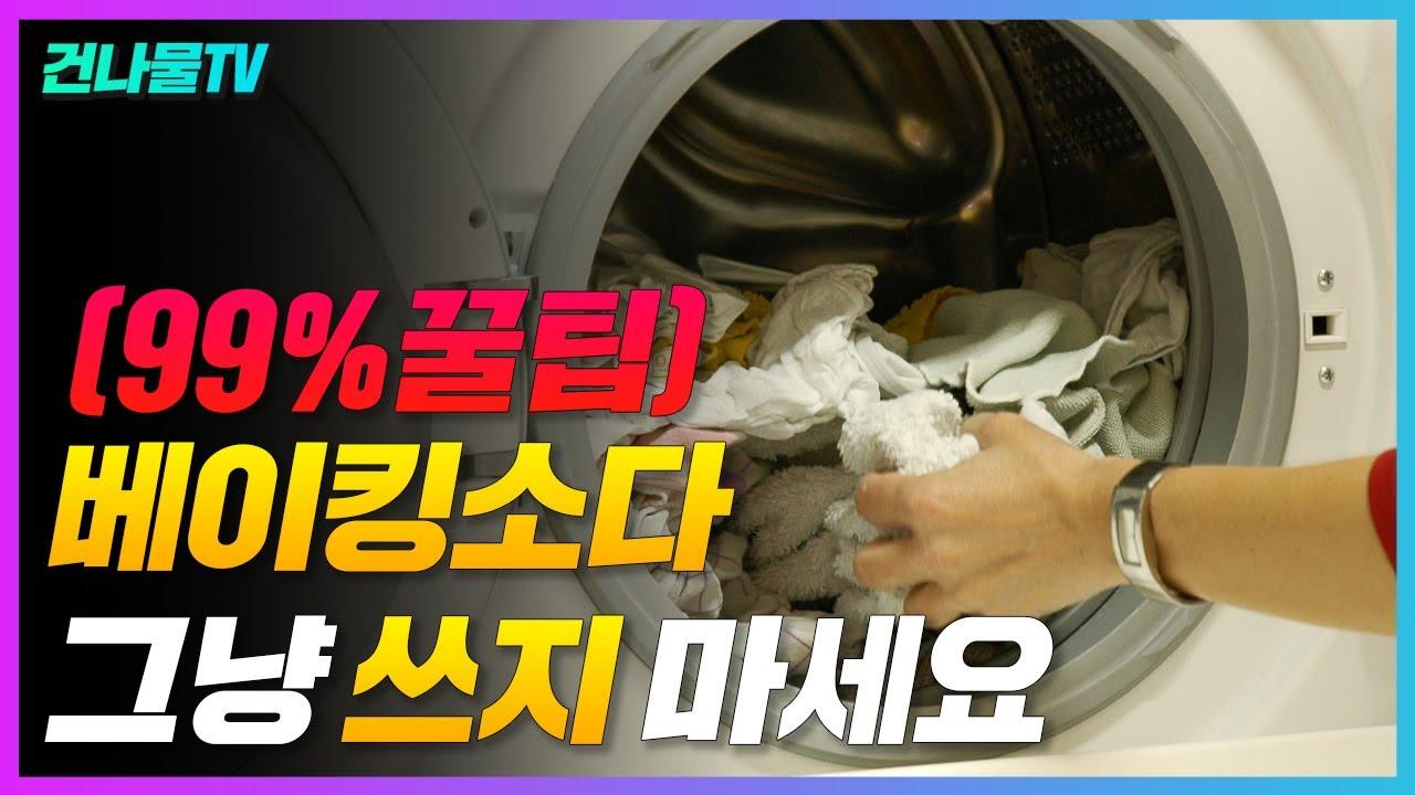 빨래 할 때만 사용하기 아까운 천연세제, 청소부터 설거지까지 모두 활용하기