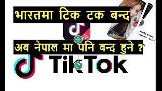 Exclusive:भारतमा Tik-Tok बन्द || अब नेपाल मा पनि बन्द हुने ? ||  TIK-TOK BANNED IN NEPAL