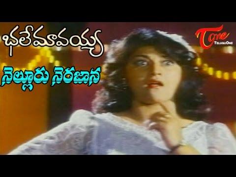 Bhale Mavayya Songs - Nelloru Nerajanane - Malasri - Suman