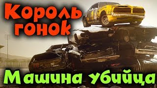 Машина убийца - Таран на скорости Wreckfest - Жизнь гонщика