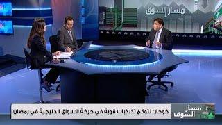 برنامج مسار السوق/ اتجاه صاعد للأسواق الخليجية بدعم من أسعار النفط