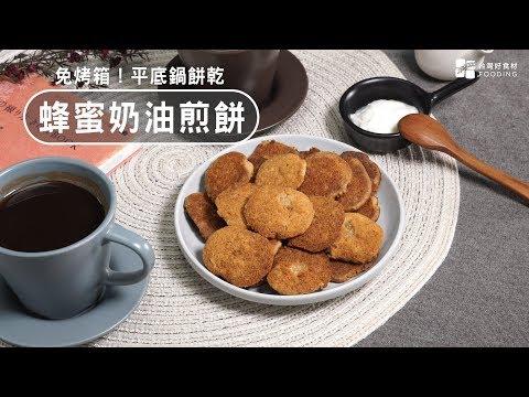 【免烤箱餅乾】蜂蜜奶油煎餅!用平底鍋就能做~香氣濃郁,簡單又方便!