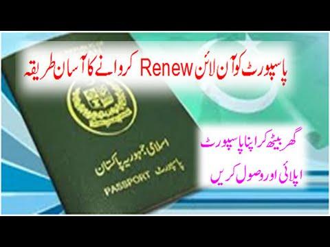 Renew Pakistani Passport Online    Complete Process Step By Step