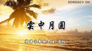 雲中月圓 bB 薩克斯風 簡譜字幕