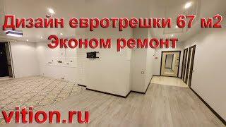 Дизайн евротрешки 67 м.кв. Эконом ремонт квартиры под ключ.