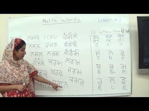 Learn Punjabi (Mukta Words) Lesson 1 of 3