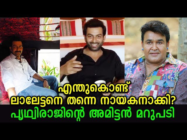 ????????????? ???????? ?????? ?????? ??????????! | Why Mohanlal in Lucifer? Prithvirajs top reply