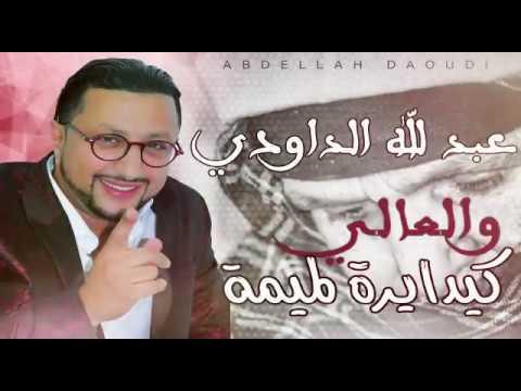 daoudi 2011 hobak jabni blil mp3