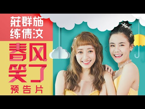 2020 春风笑了 Teaser | Queenzy 莊群施, Veron 练倩汶  | 春风笑了 Joyous Spring Breeze | Queenzy and Friends CNY MV