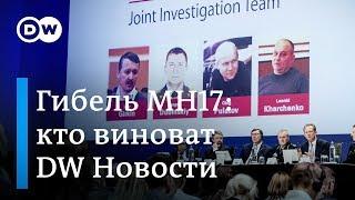 Кто сбил MH17 над Донбассом: в Нидерландах назвали имена. DW Новости (19.06.2019)
