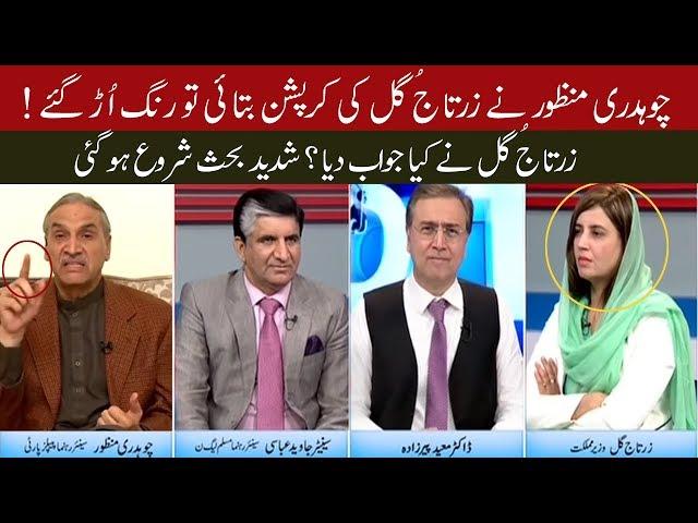 Chaudhry Manzoor exposes Zartaj Gul in talk show | See Zartaj Gul reaction | 13 November 2019 |