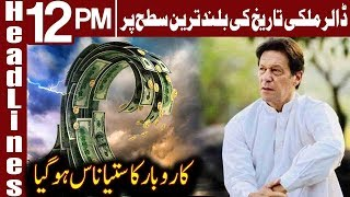 Dollar soars to Rs148 a day after PM threatens action   Headli…