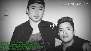 We're Different 我們不一樣 (Wo Men Bu Yi Yang) Lyrics 歌詞 with English Translation