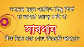 দেখুন ১৫টি শির্ক _ 15th Shirk in Our Society _ Bangla waz _ Mizanur Rahman Azhar