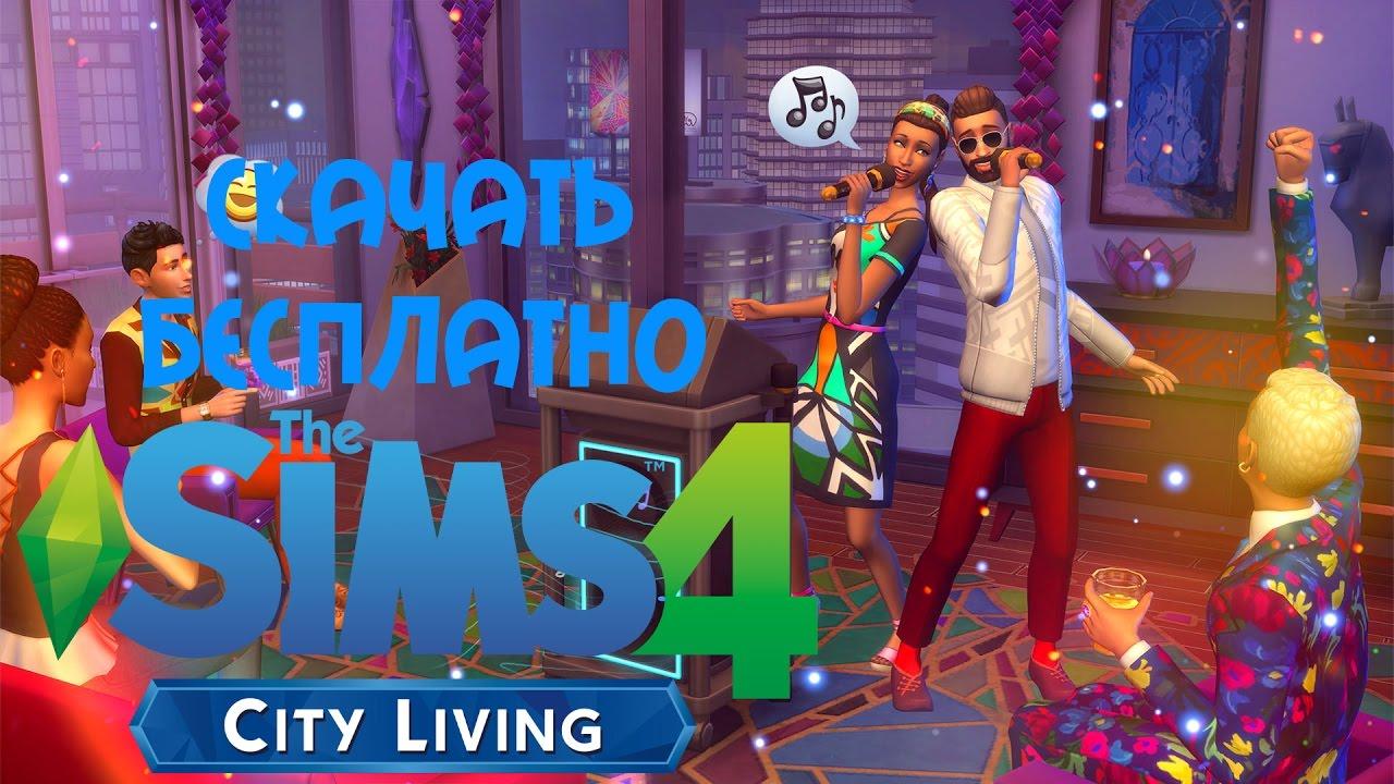 the sims 4 все дополнения скачать