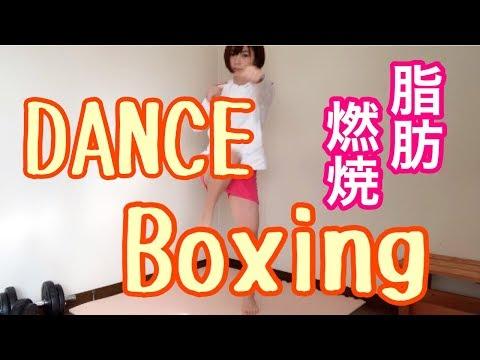 【脂肪燃焼】DANCE Boxing!!!で全身痩せ【ダイエット】