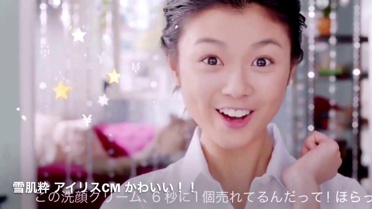 雪肌粋 アイリスcm かわいい!! - youtube