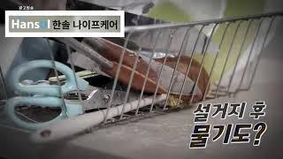 한솔나이프케어 살균건조기 영상