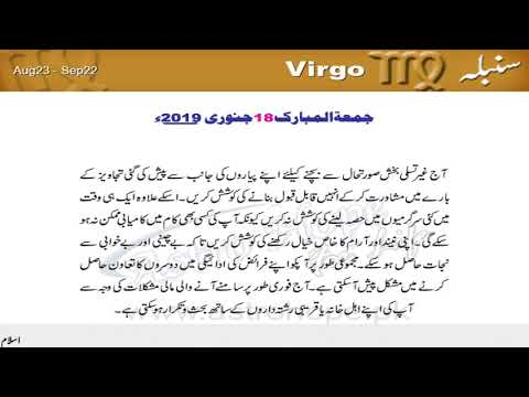18 january horoscope in urdu