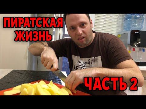 ПИРАТСКАЯ ЖИЗНЬ 2 ПАРОДИЯ. Муж мной БРЕЗГУЕТ! Снова МУКБАНГ // Как выжить на 100 рублей в день?