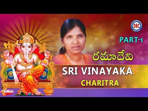 Sri Vinayaka Charitra Part-1 By Ramadevi Vinayaka Chavithi Patalu || Lord Ganesha Devotional Songs