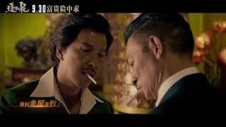 """《追龍》宣傳曲""""浪子心聲""""劉徳華,Andy Lau / Chasing The Dragon Theme song /Donnie"""