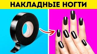 МАНИКЮР В ДОМАШНИХ УСЛОВИЯХ Женские самоделки и лайфхаки