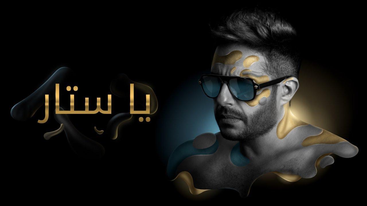 Hamaki Ya Sattar Official Lyrics Video حماقي يا ستار كلمات