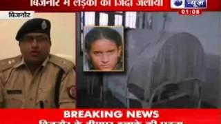 India News  Girl burnt alive by five men in Uttar Pradesh