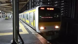 E231系500番台 八ミツA530編成 中央・総武線各駅停車 23C運用 1723C 三鷹行き 稲毛発車