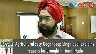 Agricultural Secy Gagandeep Singh Bedi Explains Reasons for drought in Tamil Nadu