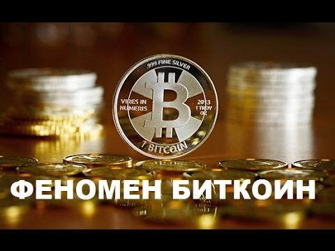 Феномен биткоин intellectual forex system by rognowsky