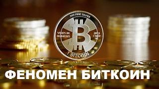 BITCOIN  Документальный фильм Феномен биткоина