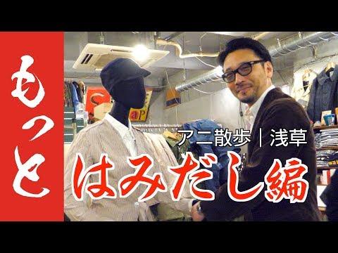 【アニ散歩|ファッションモンスター死闘編<もっと!はみだし編>