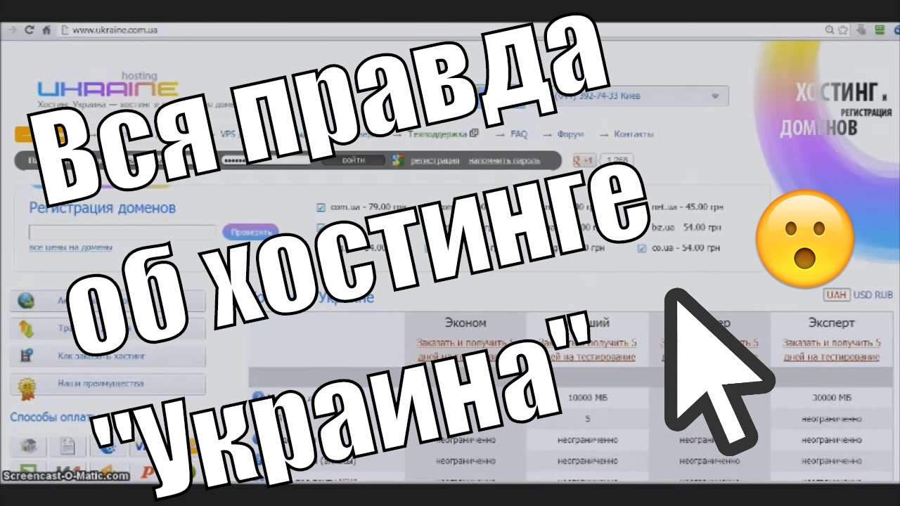 Домены и хостинги украины хостинг для браузерной игры