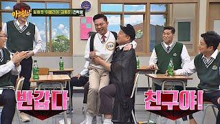 (물지 않아요~) 호동이(Kang ho dong) 무섭다는 임원희(Im Won hee)를 위한 어화둥둥♡ 아는 형님(Knowing bros) 184회
