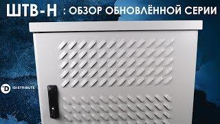 ЦМО ШТВ-Н: обзор обновлённой серии укомплектованных всепогодных шкафов ШТВ-Н