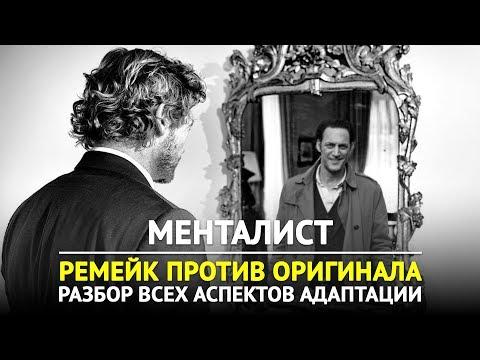 Сериальные адаптации – Менталист (2018) – Разбор всех аспектов