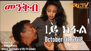 ERi-TV, #Eritrea: Drama Series: Menkb (Part 1) - መንቅብ - 1ይ ክፍል , October 07, 2018