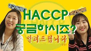 HACCP : 가장 많이하는 질문, 답해드립니다.
