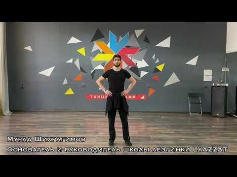Уроки адыгейских танцев видео
