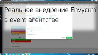 Пример внедрения Envycrm в envent агентство студию организации праздников(Мой продукт ▻▻▻ http://vk.cc/4HCoLd Давайте дружить ВКонтакте ▻▻▻ http://vk.com/mlsholding Подписывайтесь на мою группу..., 2017-01-12T17:43:01.000Z)