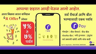 Multi Recharge App 2021 | High Recharge Commission | R-Pay UPI Wallet, All Recharges & Bill Payment screenshot 5
