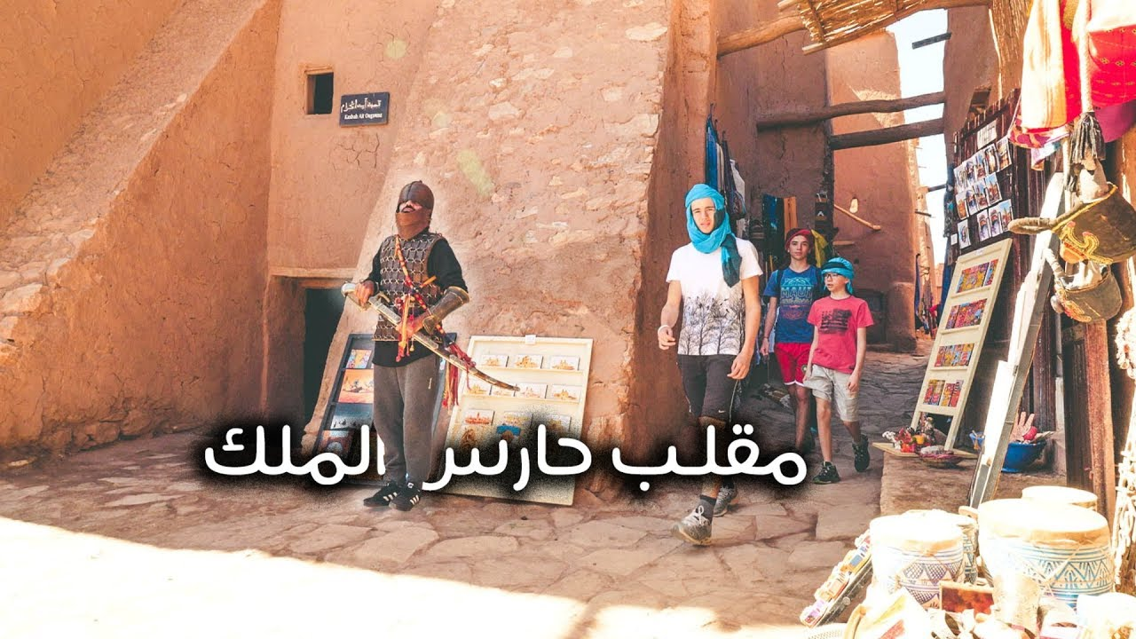 مقلب حارس الملك في المغرب    شوفوا ردة فعل المغاربة
