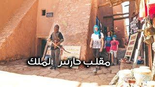 مقلب حارس الملك في المغرب || شوفوا ردة فعل المغاربة