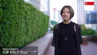 【30th卒業生メッセージ】石原 紗和子さん(シンガポール) thumbnail