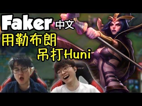 [Faker 中文] 用拿手勒布朗吊打Huni啦xD -LoL英雄聯盟