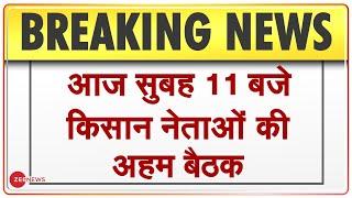 Farmers Protest: आगे की रणनीति के लिए Farmer Leaders की अहम बैठक | Breaking News | Hindi News