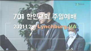 701 Korean Church 1월 24일 주일예배